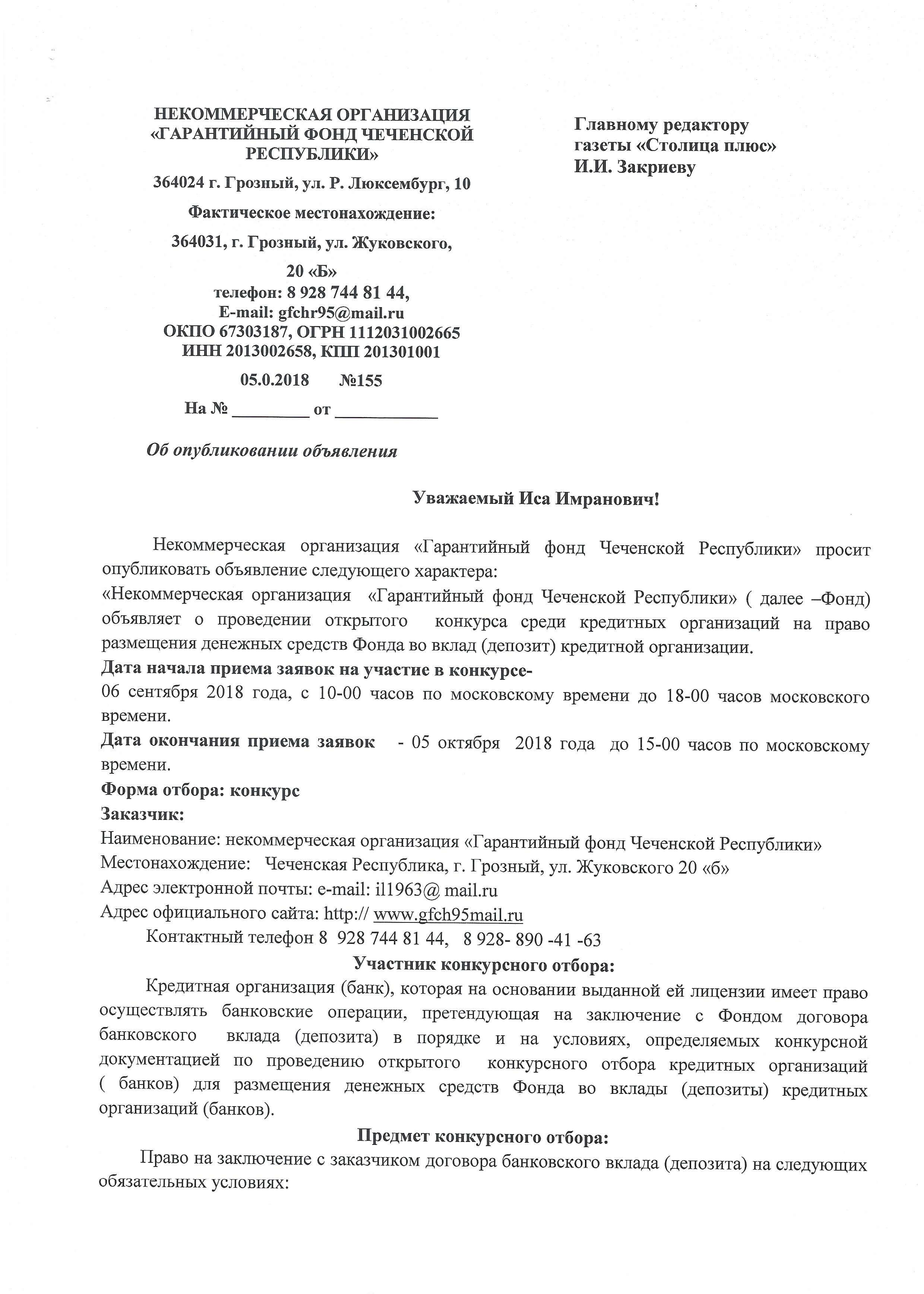 Pismo_o_razmeshenii_obiyavleniya_konkersa_1