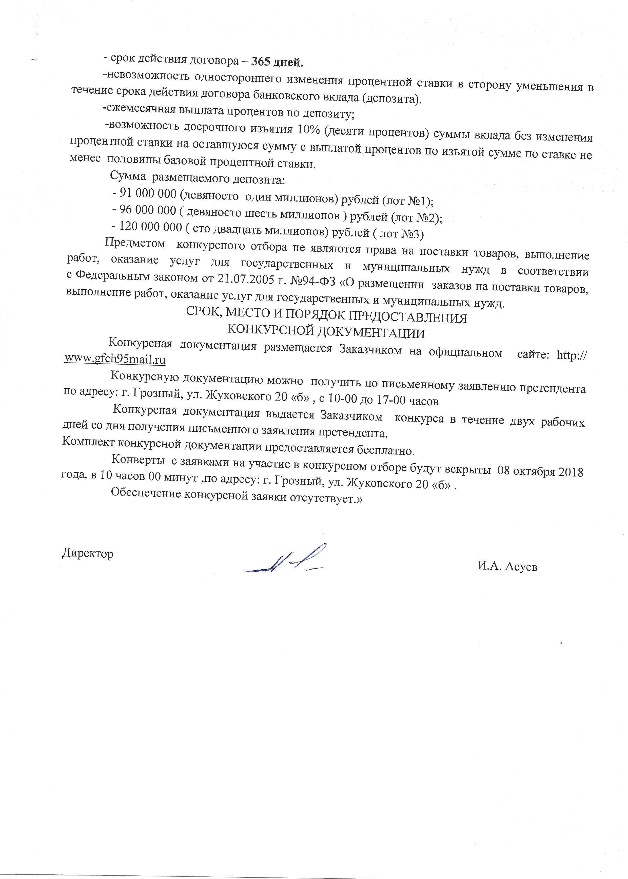 Pismo_o_razmeshenii_obiyavleniya_konkersa_2